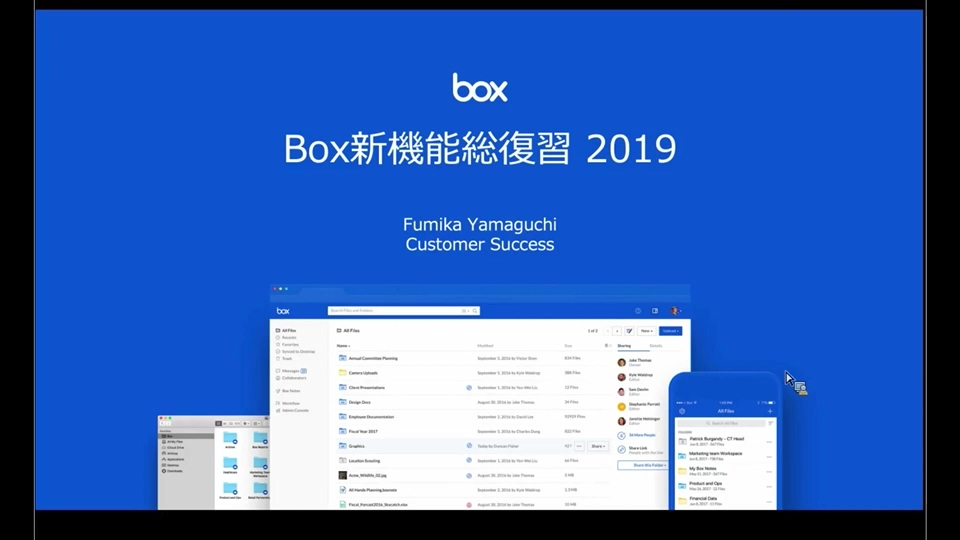 box-online-seminar-20191213
