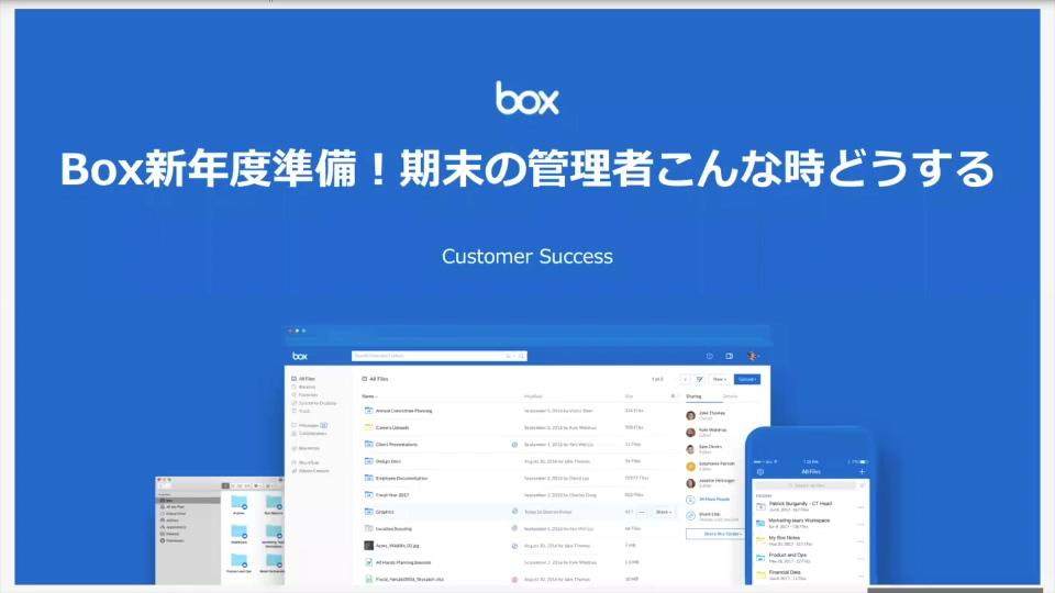 box-online-seminar-20200306