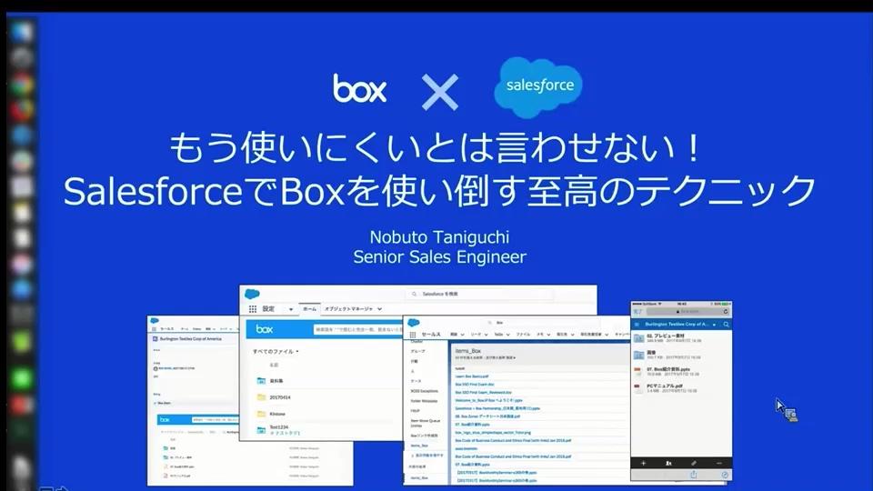 box-online-seminar-20191011