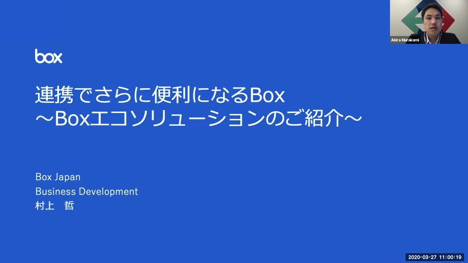 box-online-seminar-20200327