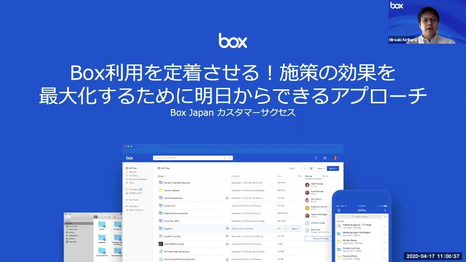 box-online-seminar-20200417