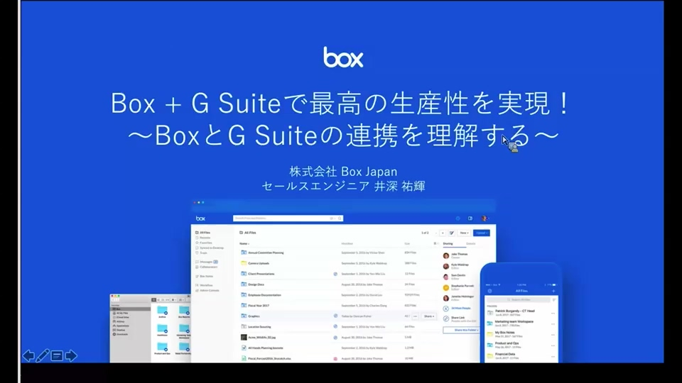 box-online-seminar-20191025