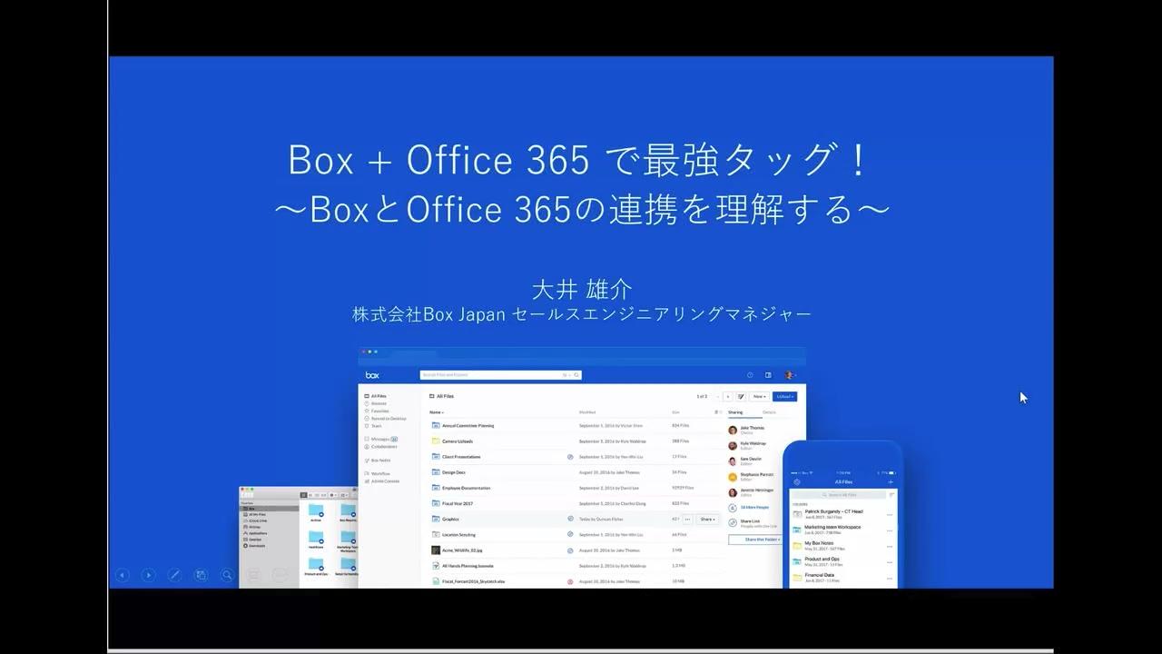 box-online-seminar-20190927