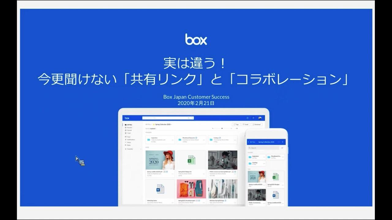 box-online-seminar-20200221