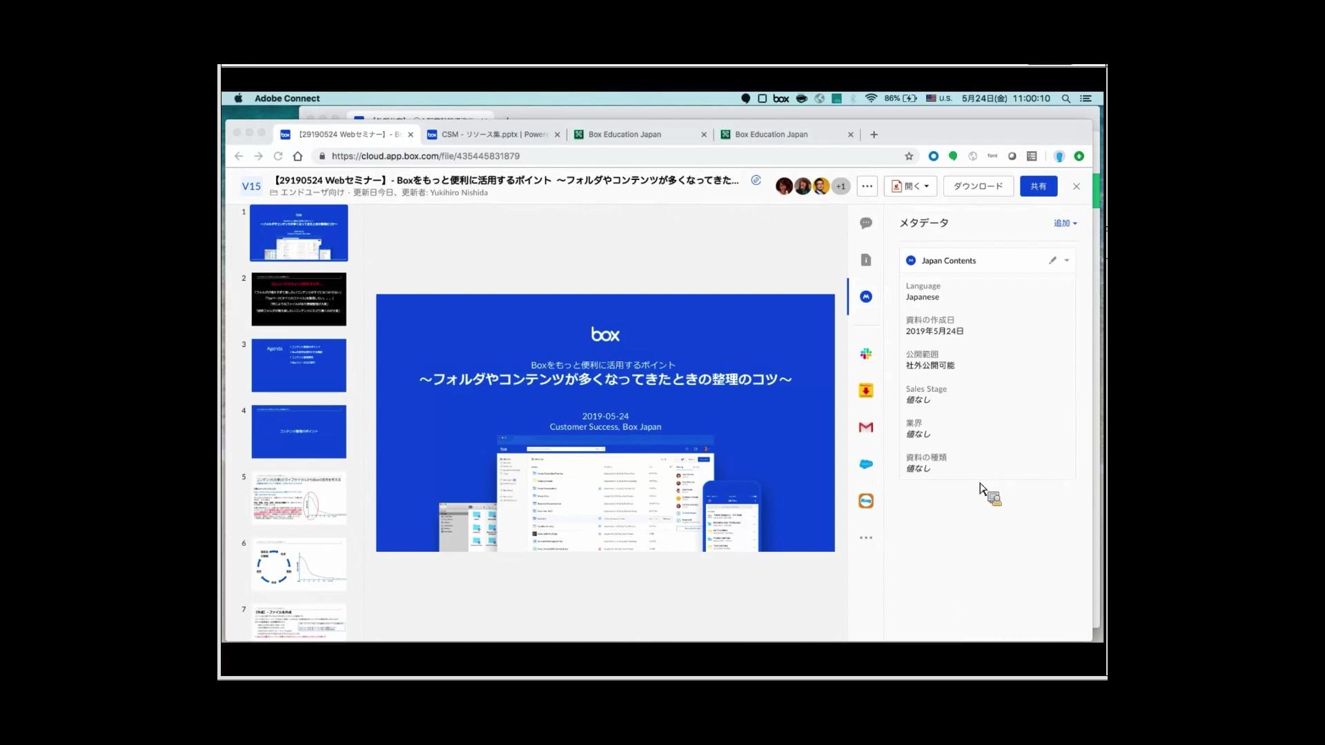 box-online-seminar-20190524
