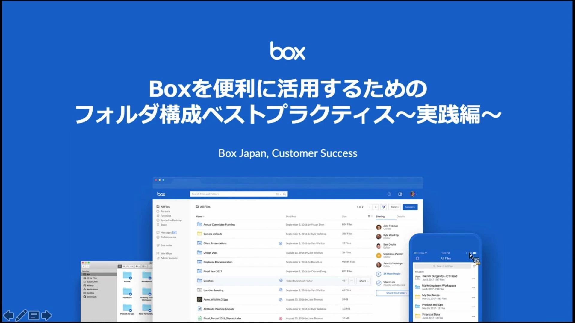 box-online-seminar-20190802