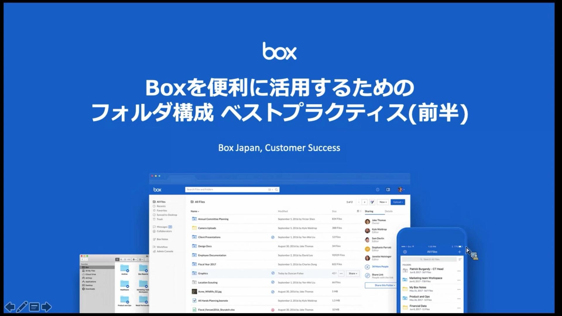 box-online-seminar-20190705