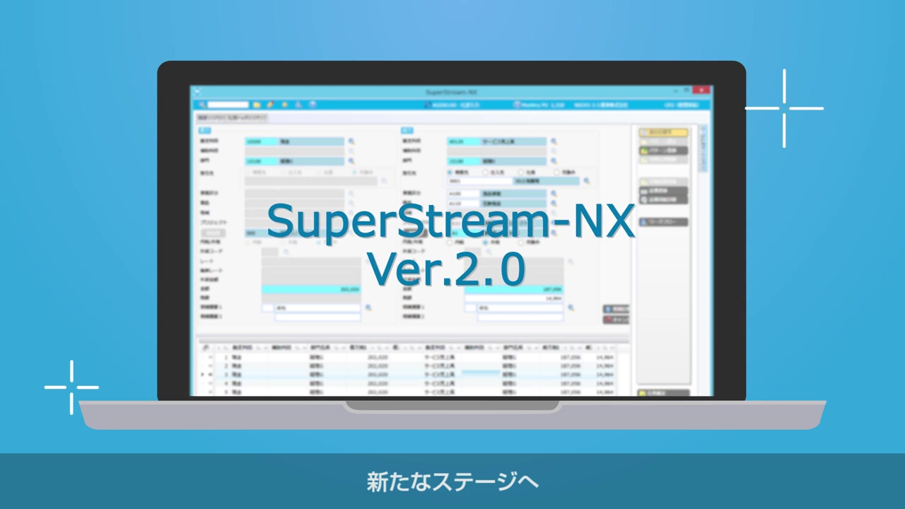 SuperStream-NX Ver.2.0ご紹介