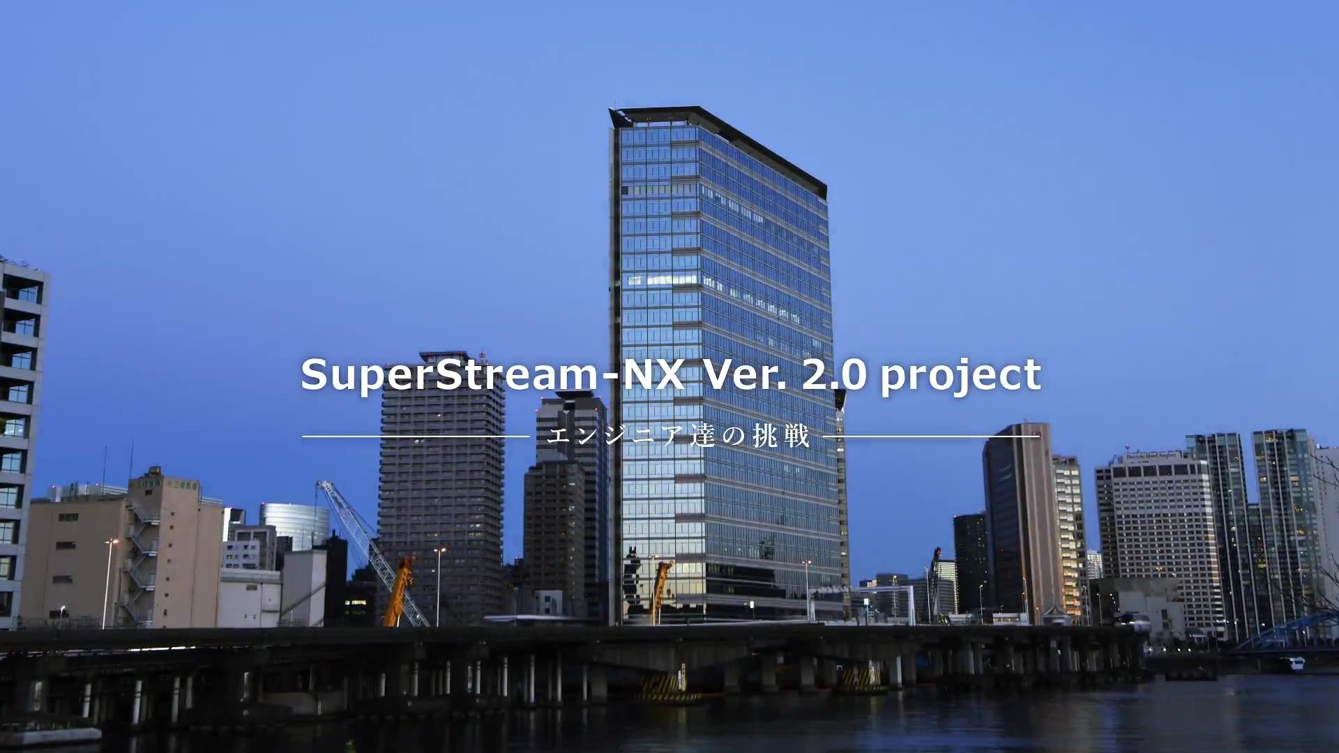 SuperStream-NX Ver.2.0 特長ご紹介【エンジニア編】