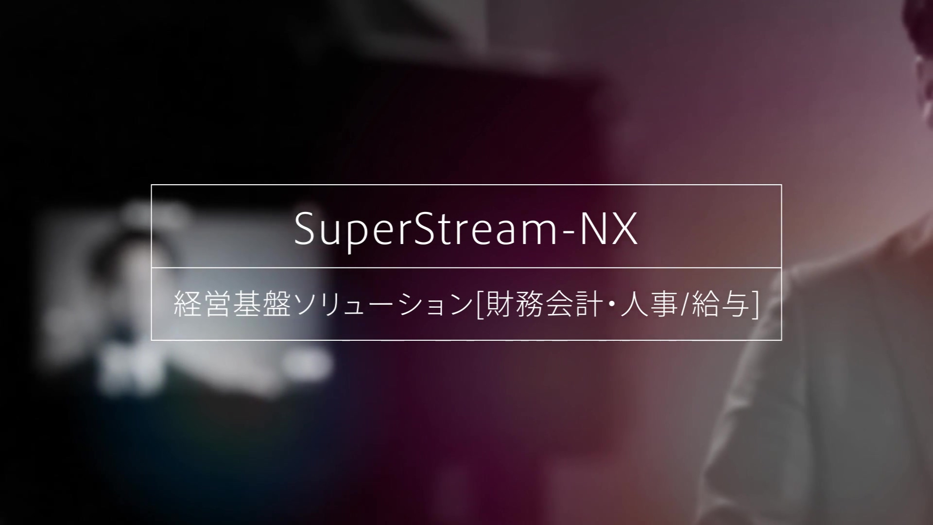 Whats SuperStream?