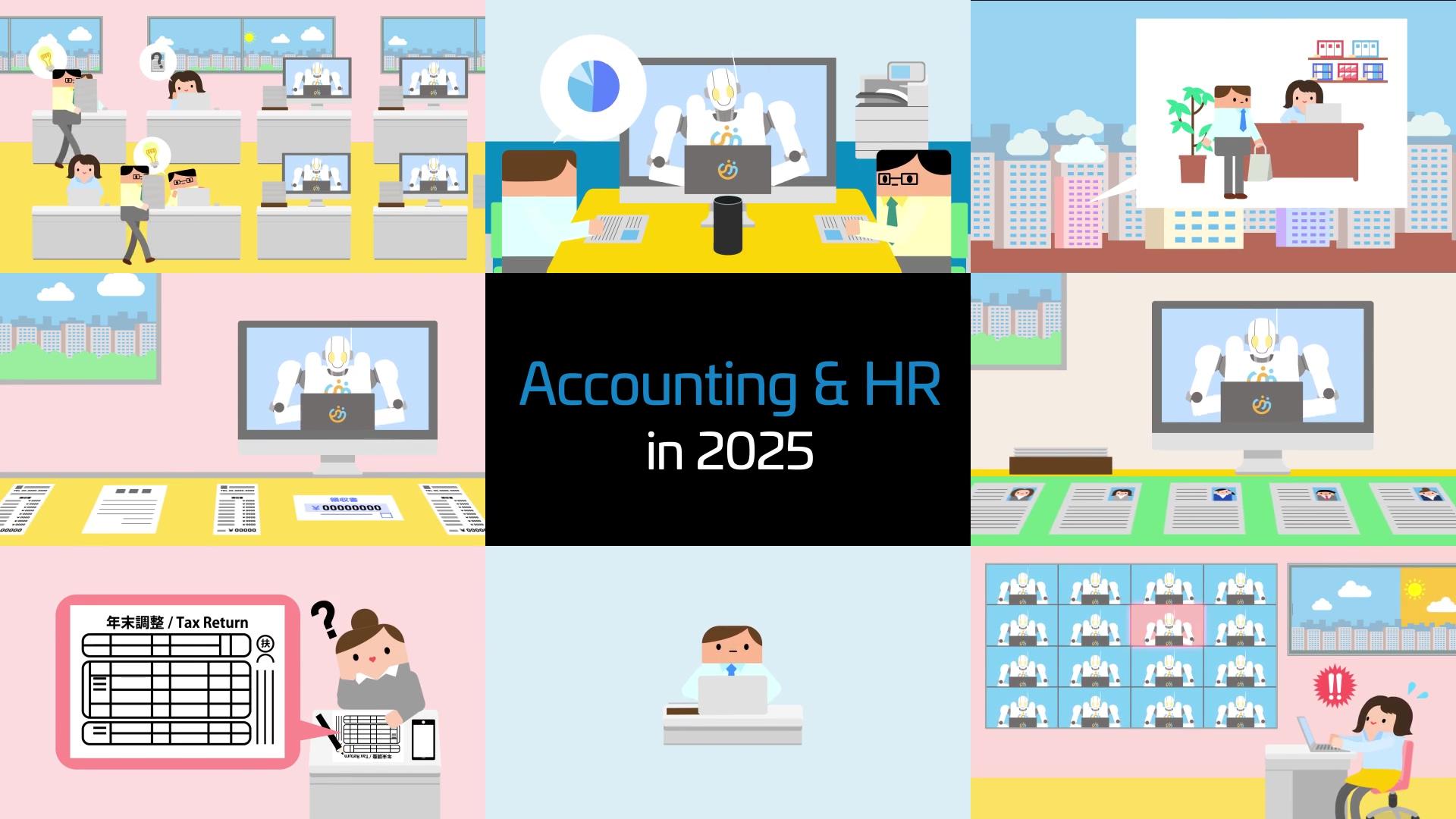 2025年、経理・人事の未来予想図~Accounting & HR in 2025~