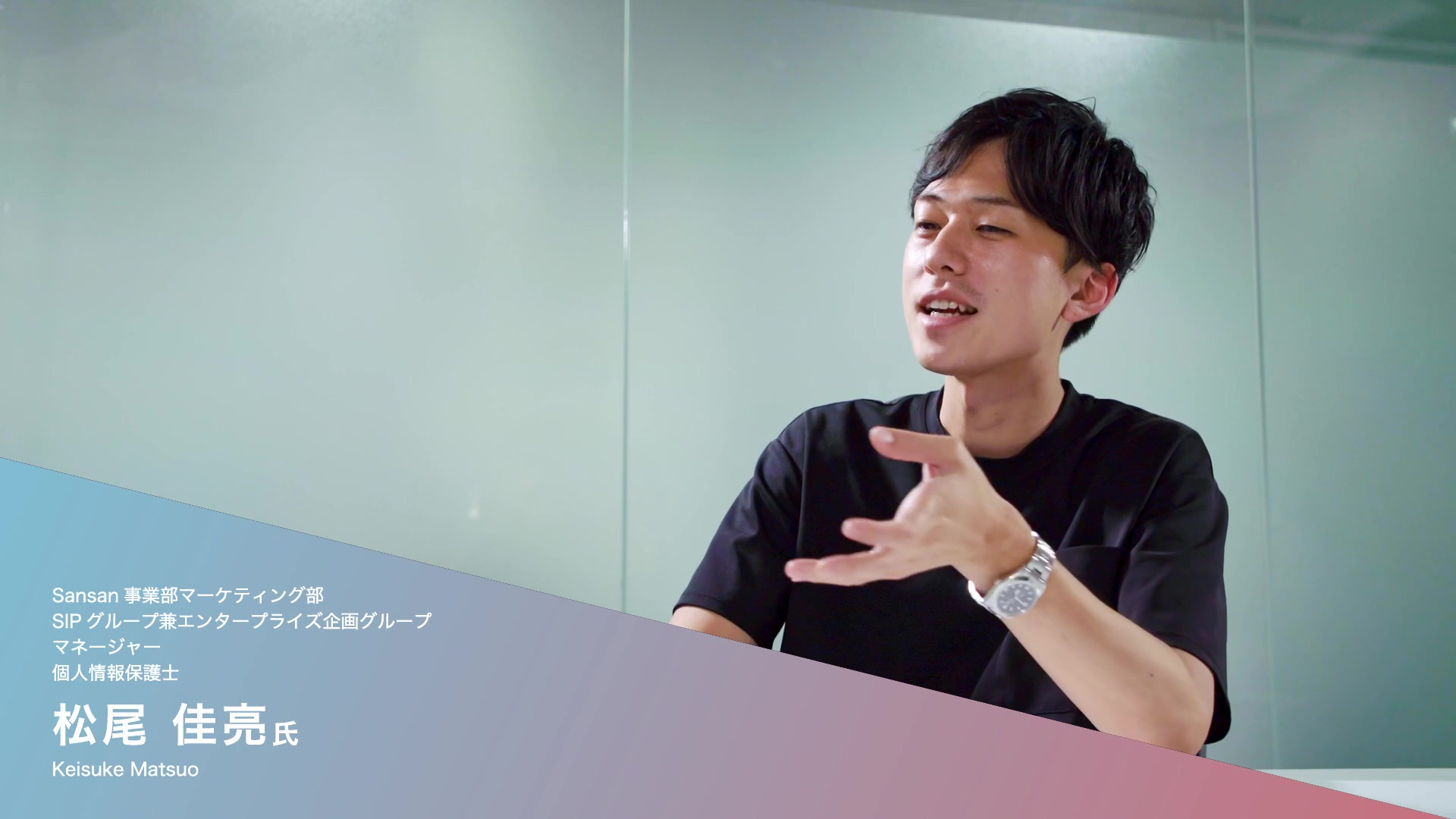 sansan-interview