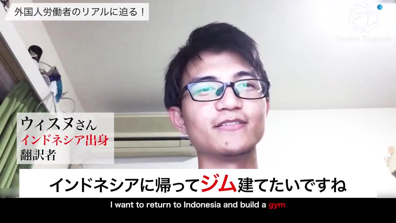 GHRxCE_リアル_インドネシア出身エンタメ系翻訳起業者の夢