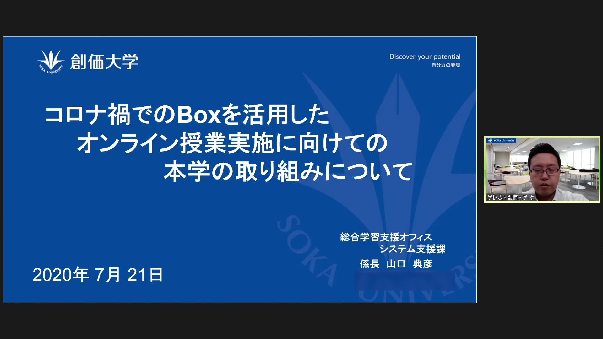 box-at-soka-university