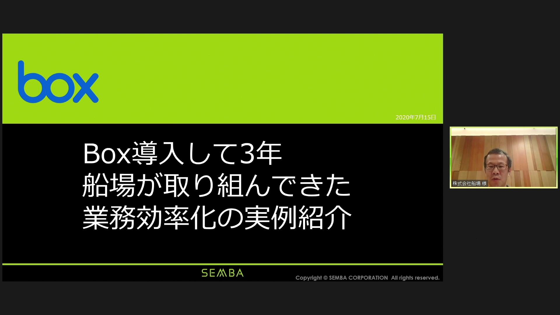 box-in-senba