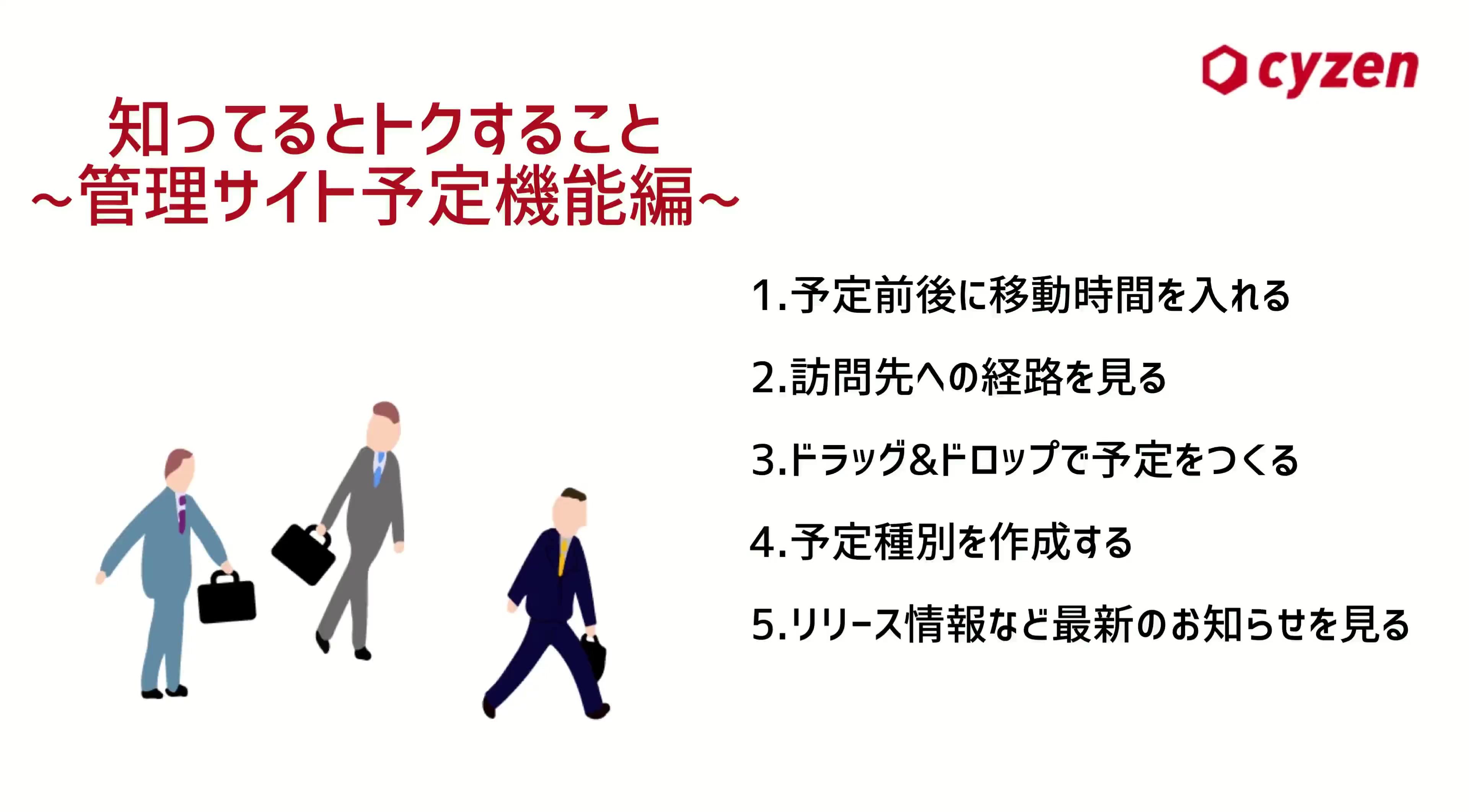 知ってるとトクすること〜管理サイト予定機能編〜