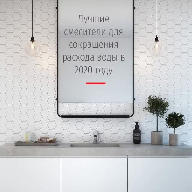 2020_watersaving_faucets_RU