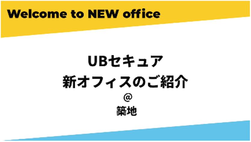 ユービーセキュアの築地オフィス紹介動画