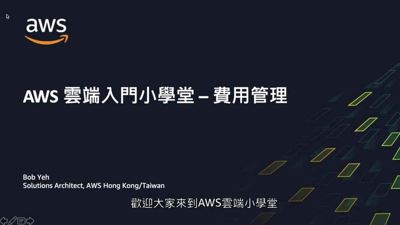 AWS 雲端小學堂 - 費用管理