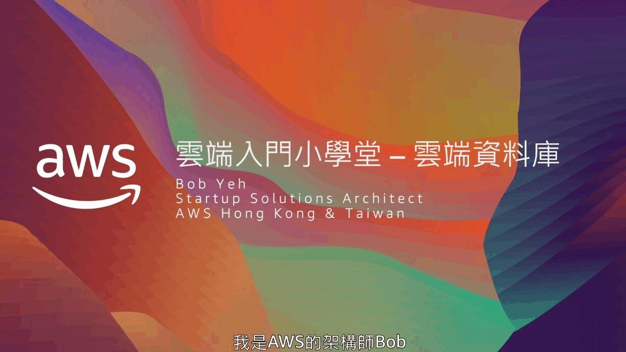 AWS 雲端小學堂 雲端資料庫