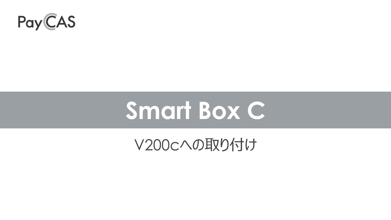 Smart Box C V200cへの取り付け-1