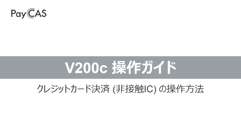 V200c 操作ガイド クレジット決済 (非接触IC)-1