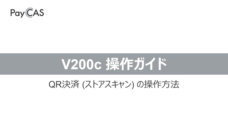 V200c 操作ガイド QR決済 (ストアスキャン)-1
