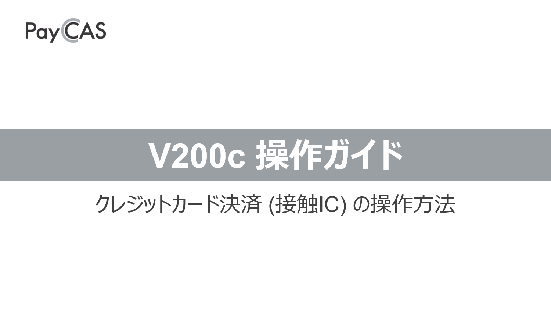 V200c 操作ガイド クレジット決済 (接触IC)-1