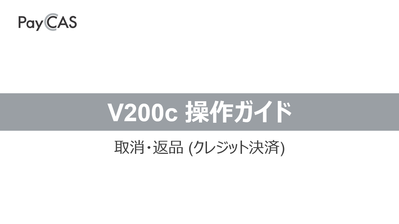 V200c 操作ガイド 返品・取消-1
