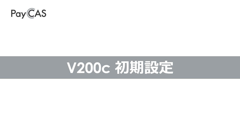 V200c 初期設定動画-1