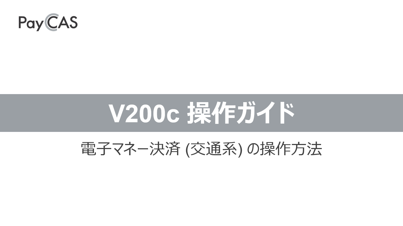 V200c 操作ガイド 電子マネー決済 (交通系)-1