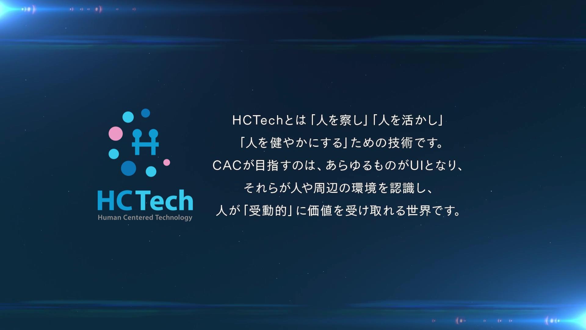 210112_HCTech
