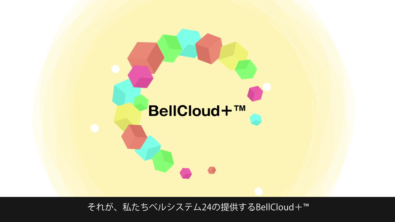 bellcloud-introductory-video
