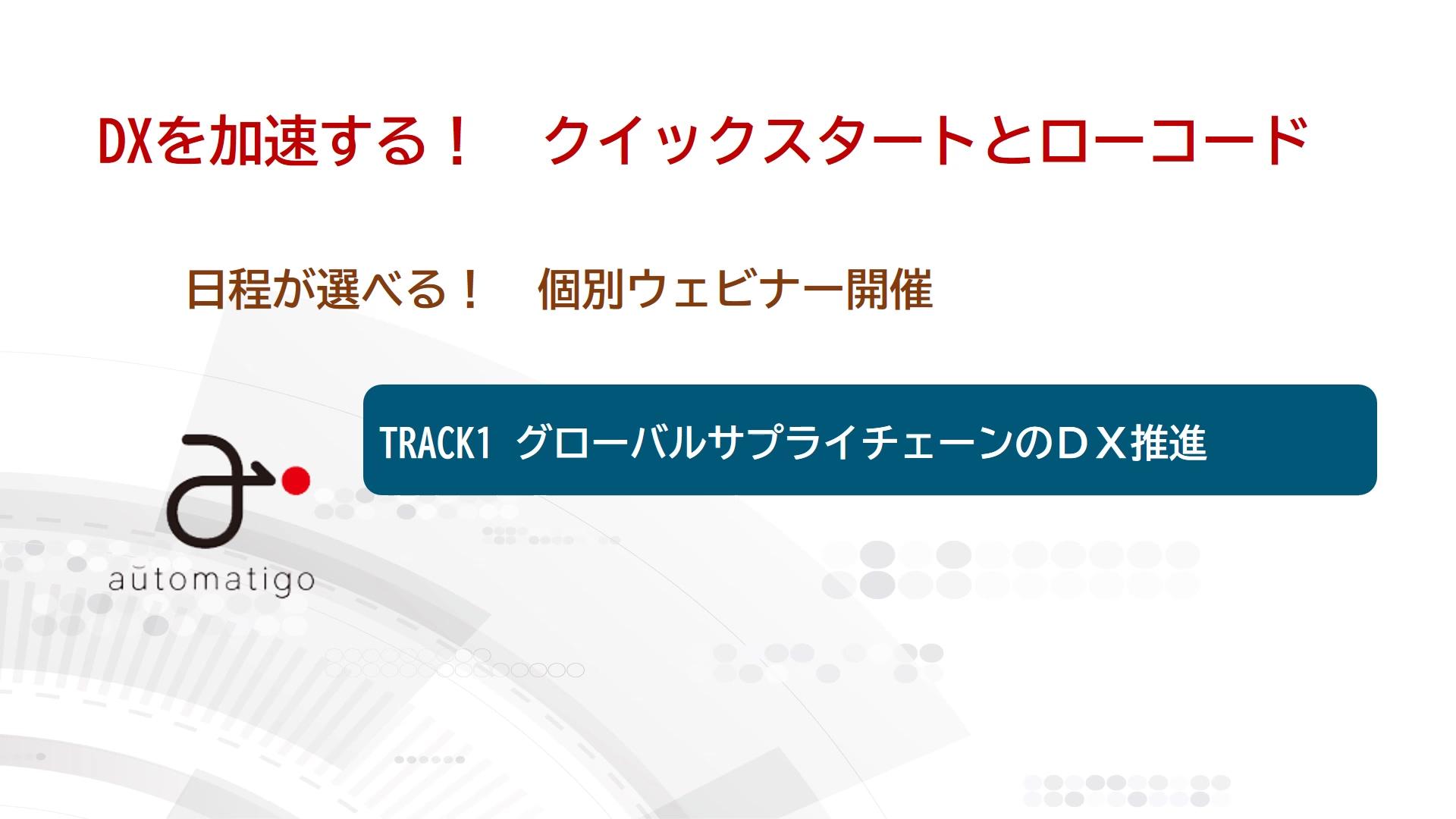 20210302Movie Track1 GSCM