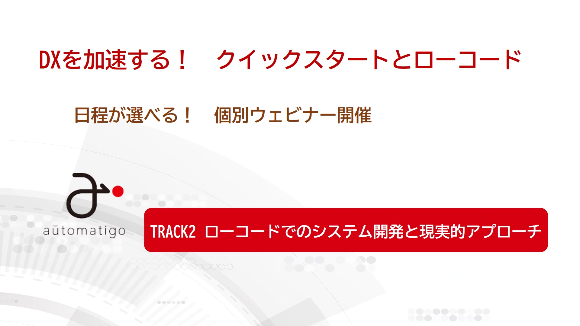 20210302Movie Track2 OutSystems