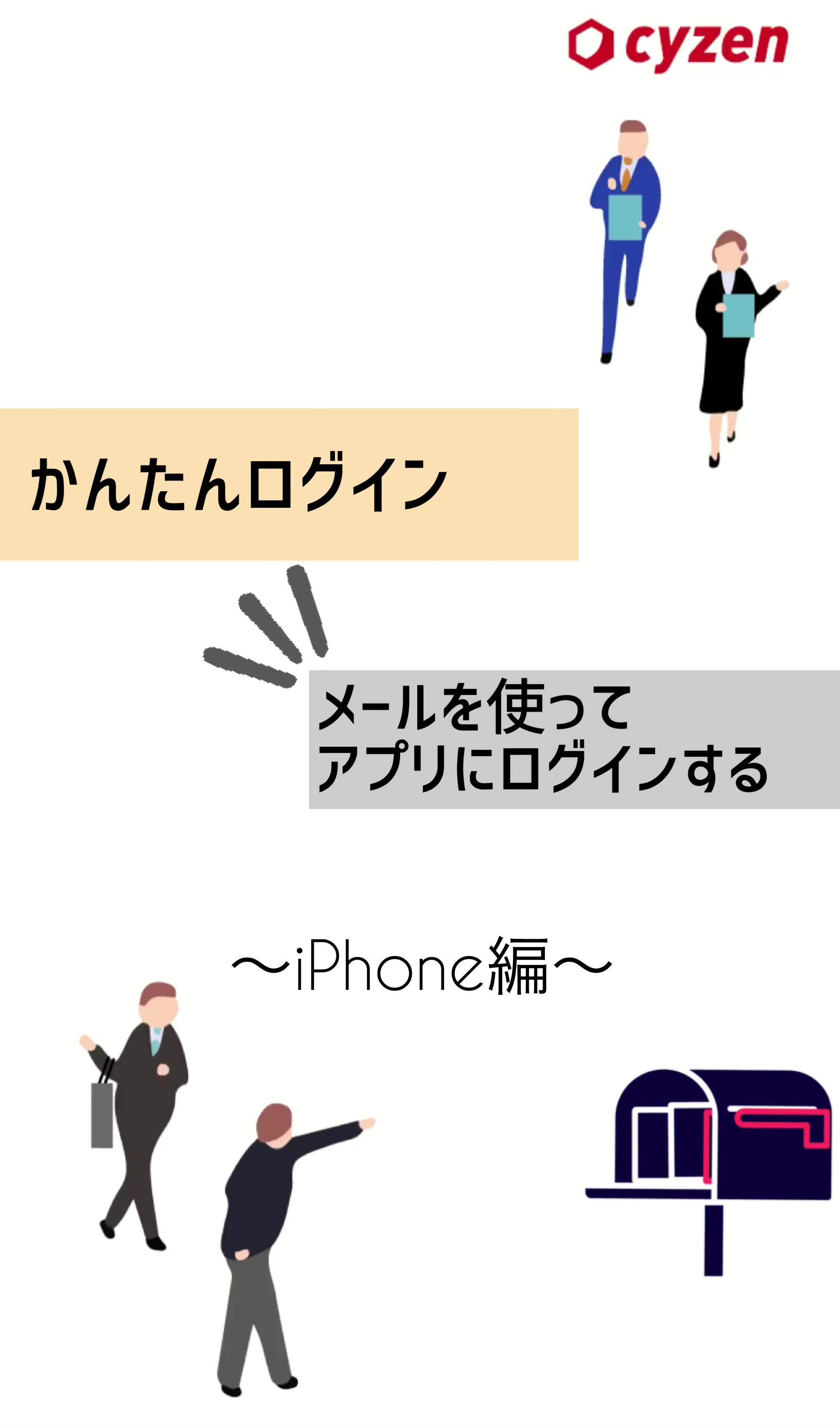 かんたんログイン iPhone編 修正版