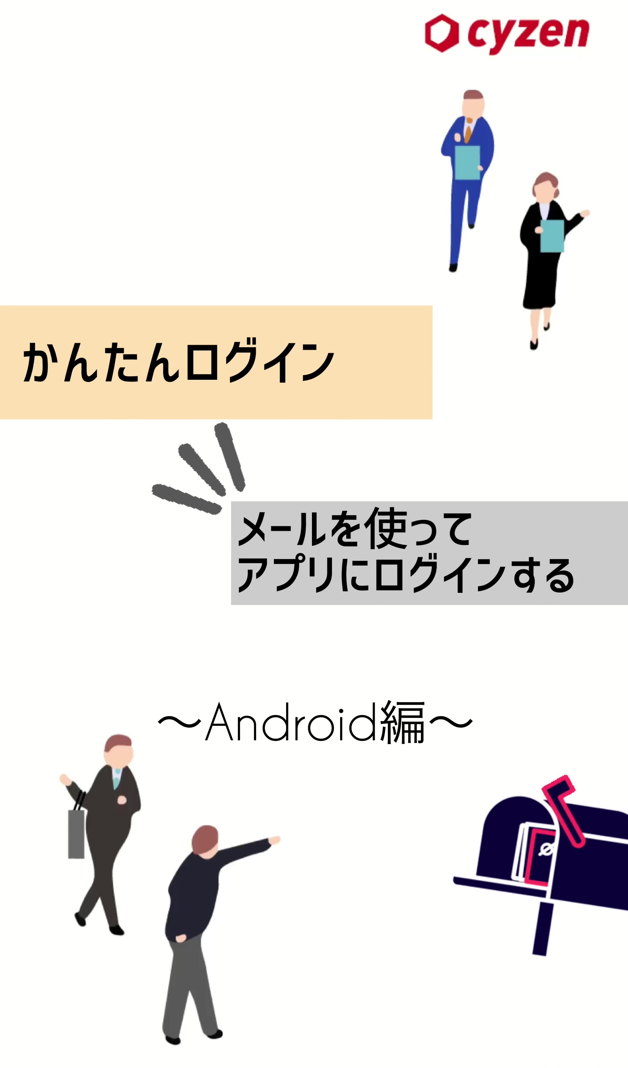 かんたんログイン Android編 修正版
