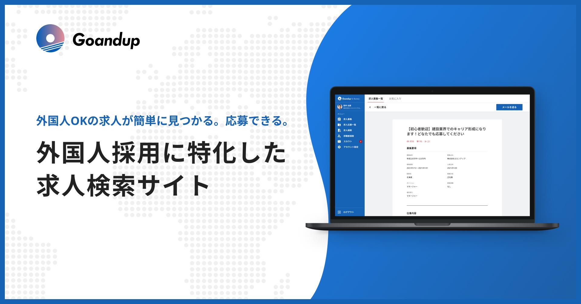 Goandup【サービス動画】 2