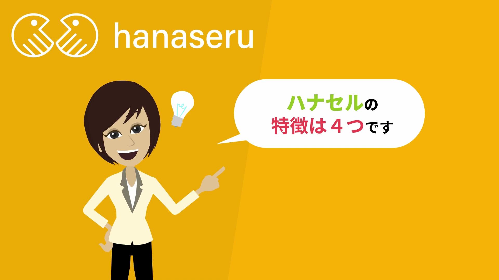 hanaseru_movie