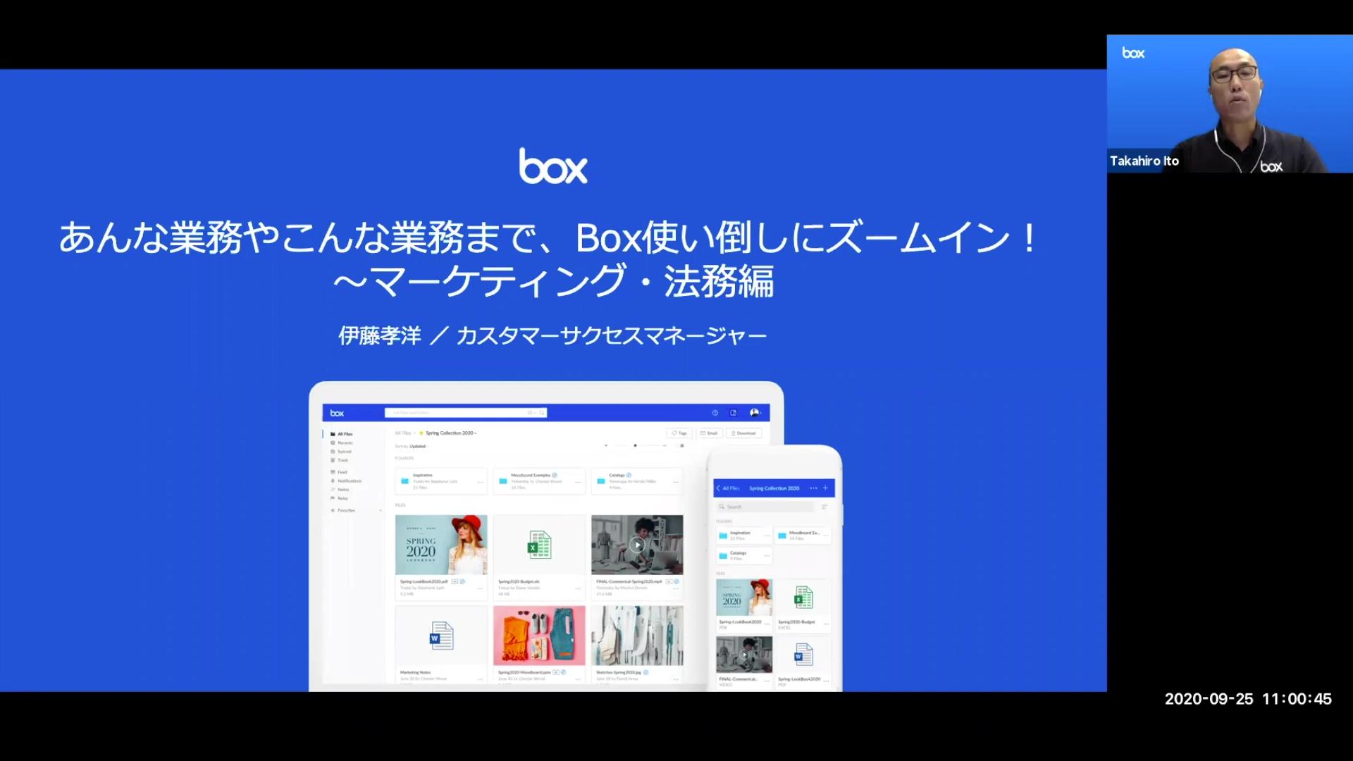 box-online-seminar-20200925