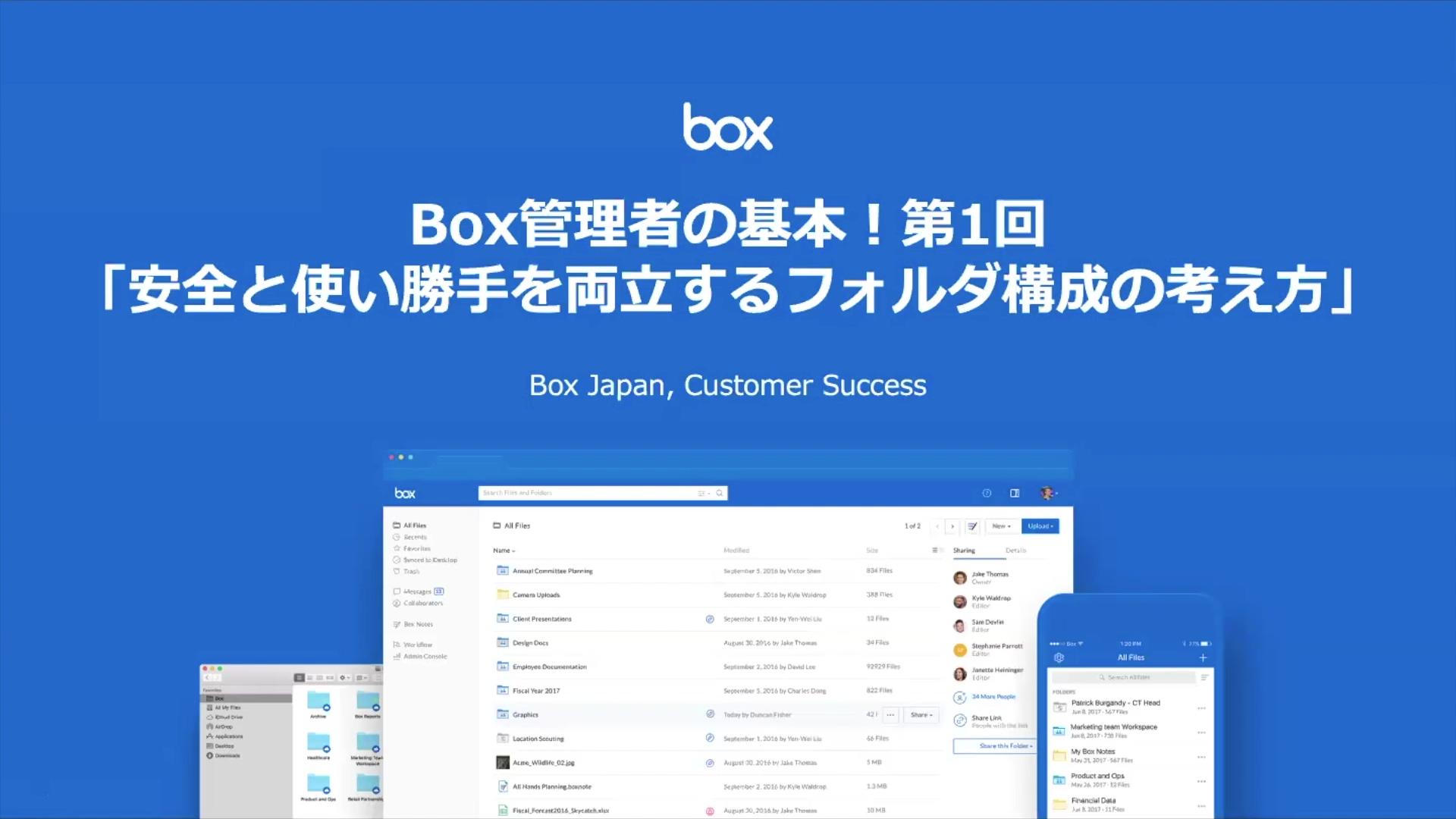 box-online-seminar-20210219