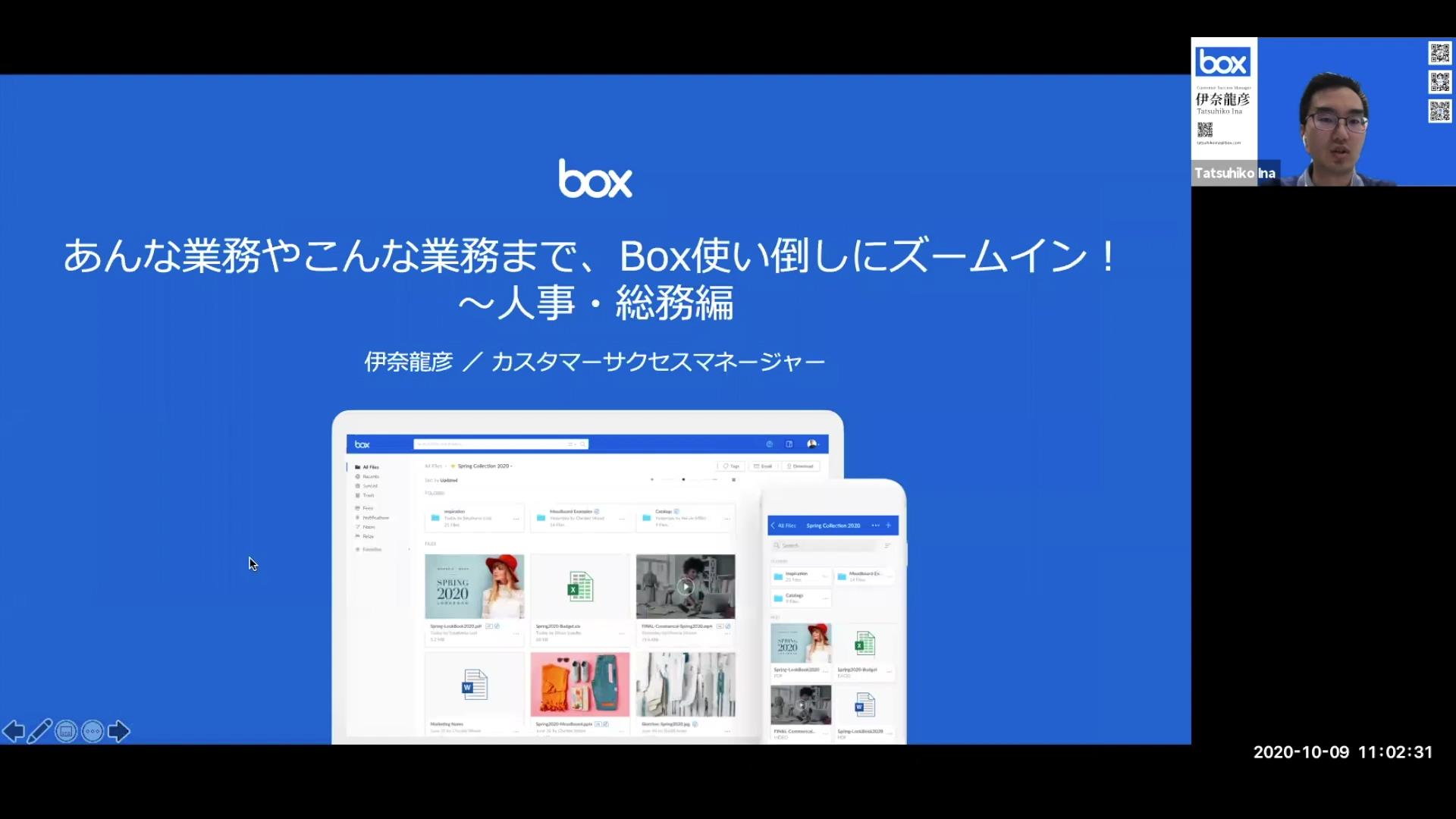 box-online-seminar-20201009