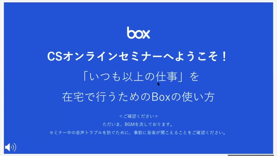 box-online-seminar-20200522