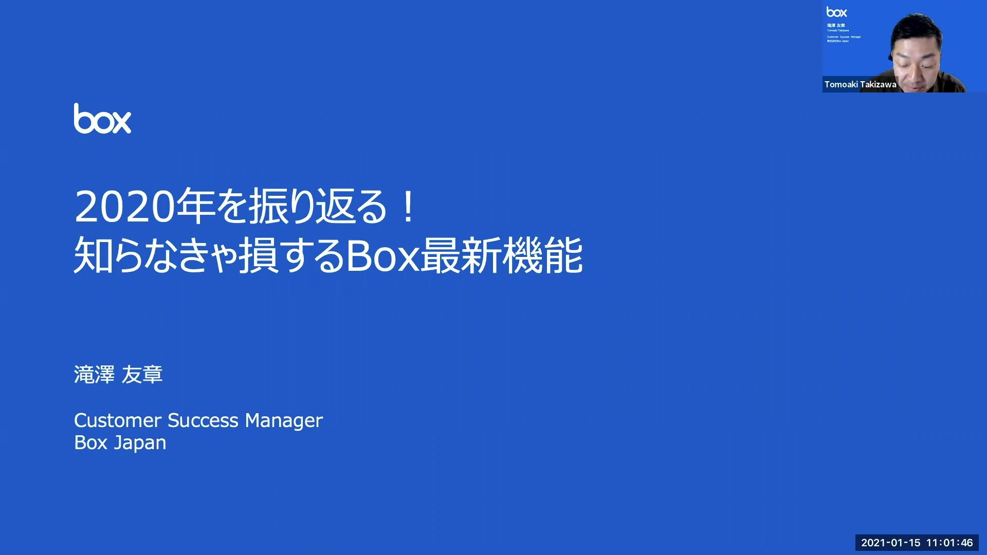 box-online-seminar-20210115