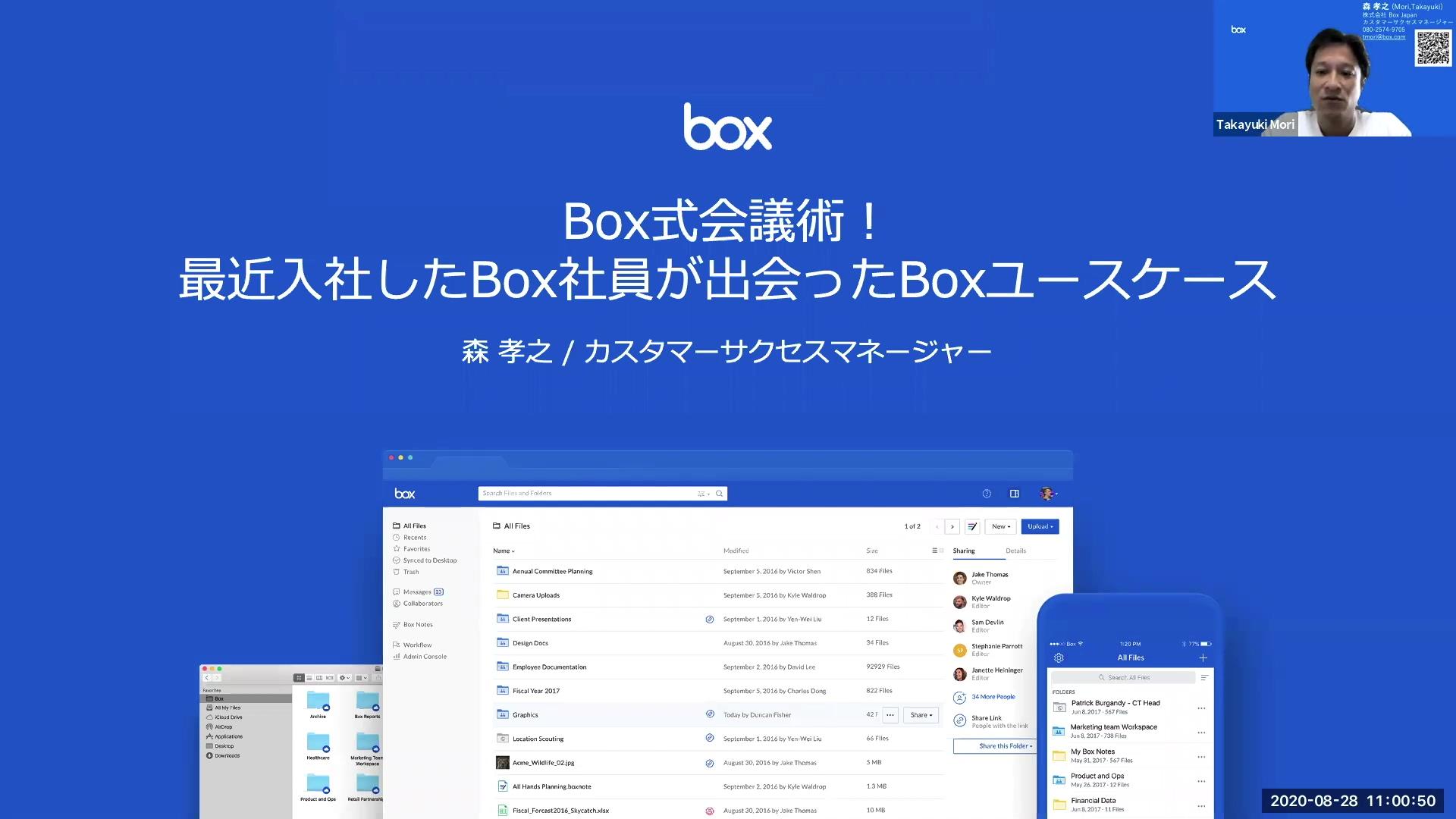 box-online-seminar-20200828