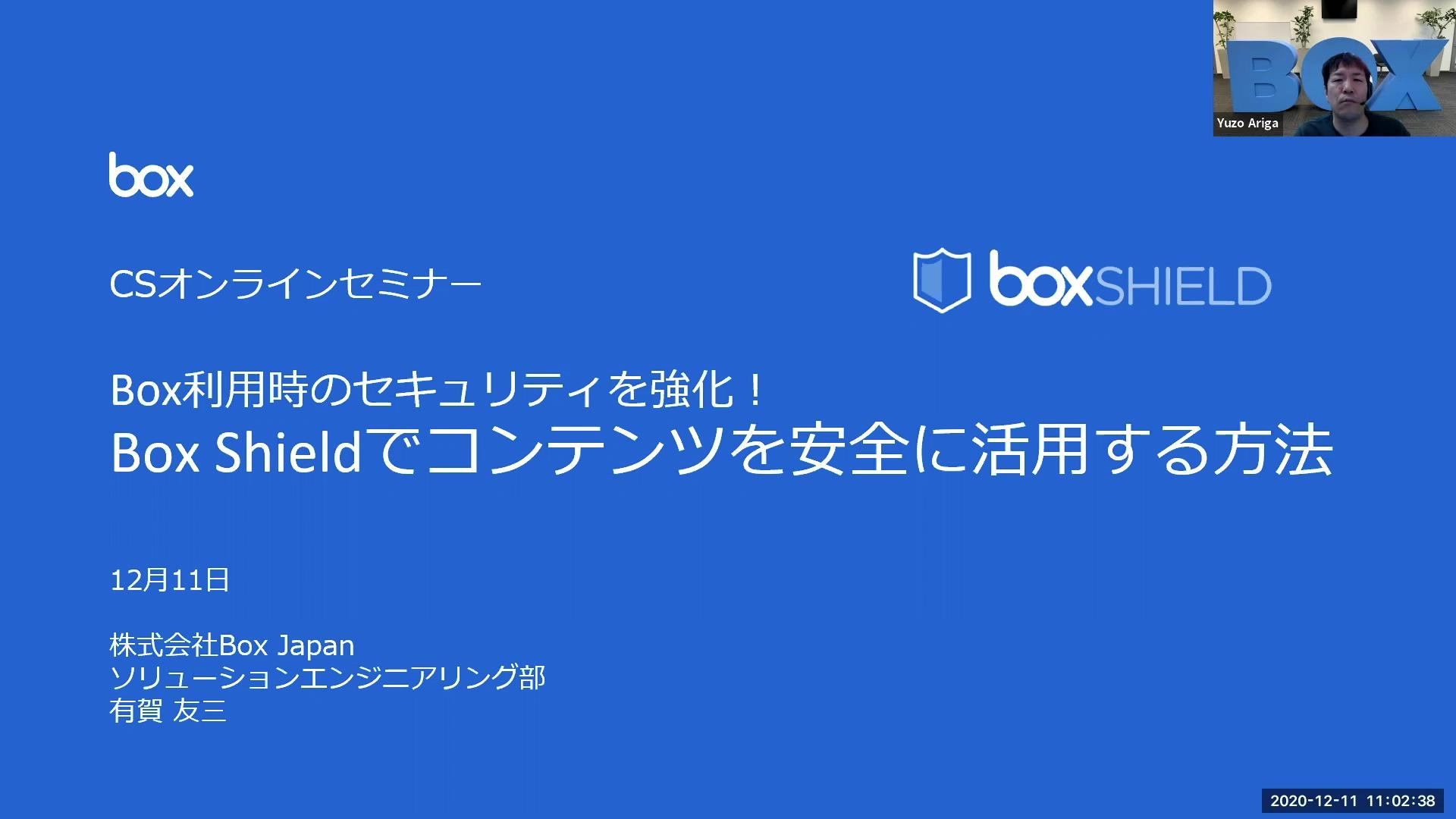 box-online-seminar-20210211