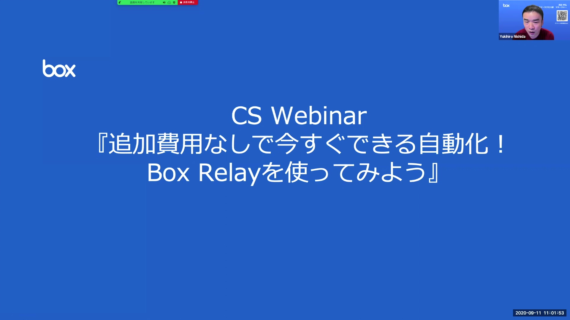 box-online-seminar-20200911