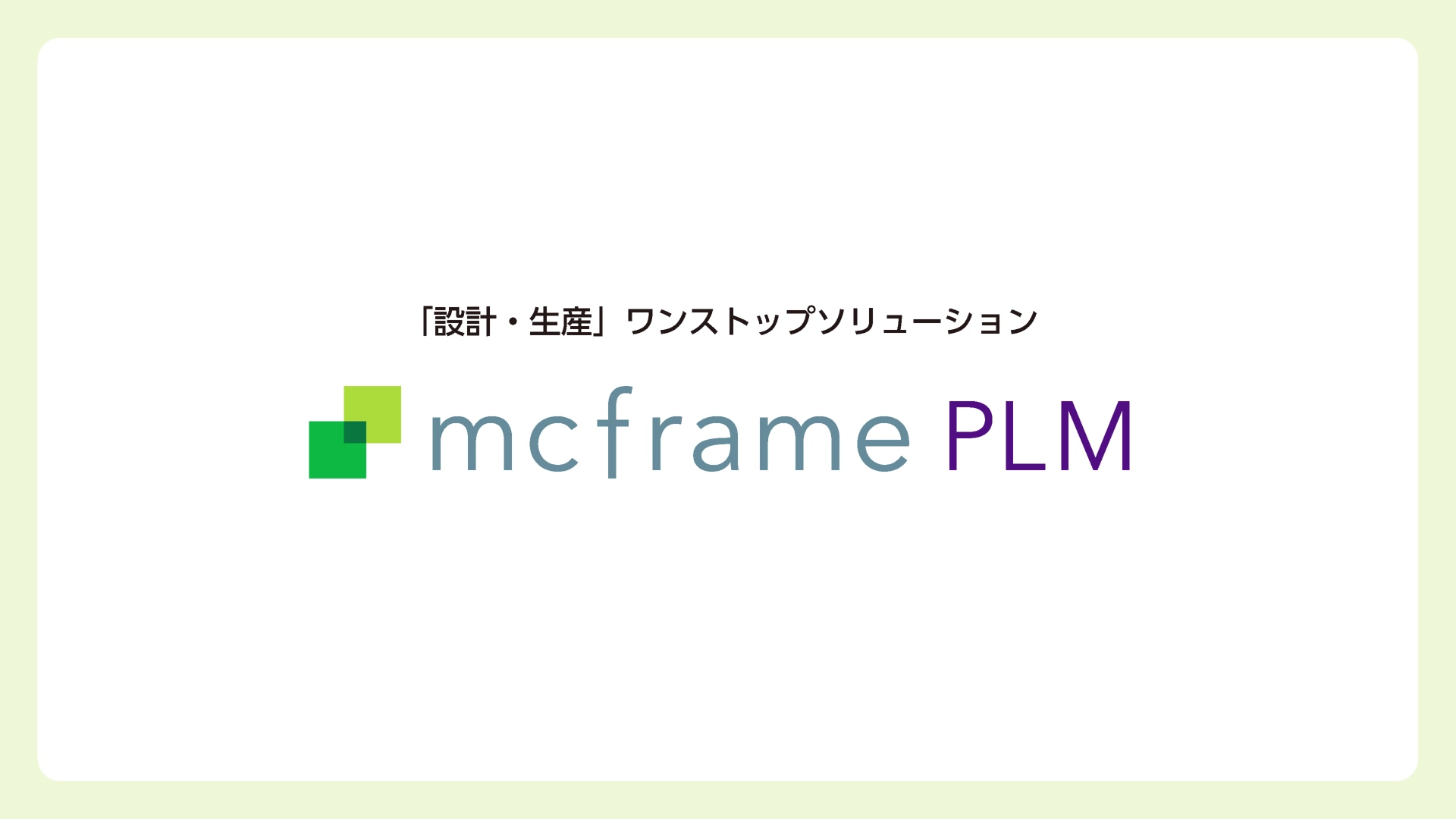 plm_20210329