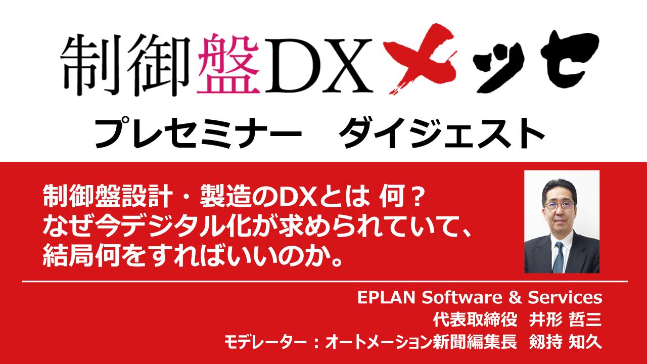 制御盤DXメッセプレセミナー ダイジェスト
