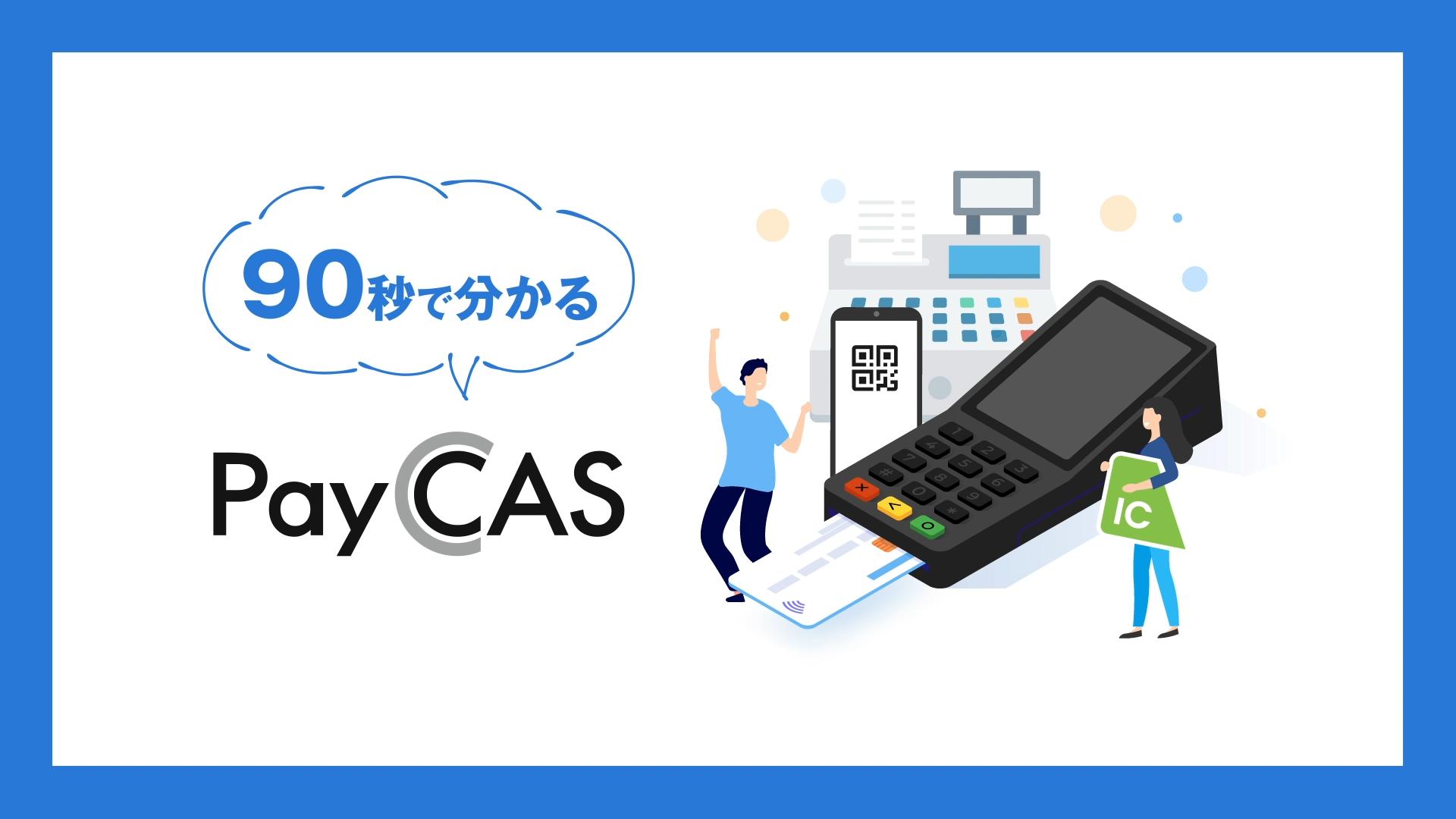 PayCAS動画-1